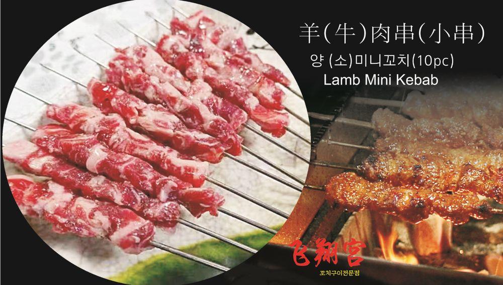 Fei Xiang Gong